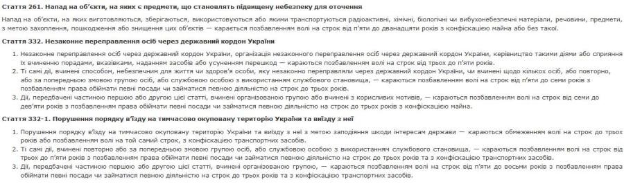 """Сайт """"Миротворец"""" окончательно зашкварился: туда добавлены анкеты Саакашвили и Тимошенко"""