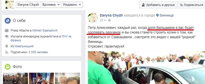 """Пресс-атташе Саакашвили про """"долю Вальцмана""""."""
