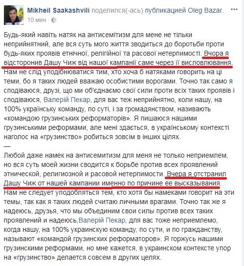 Саакашвили отстранил пресс-атташе за антисемитизм