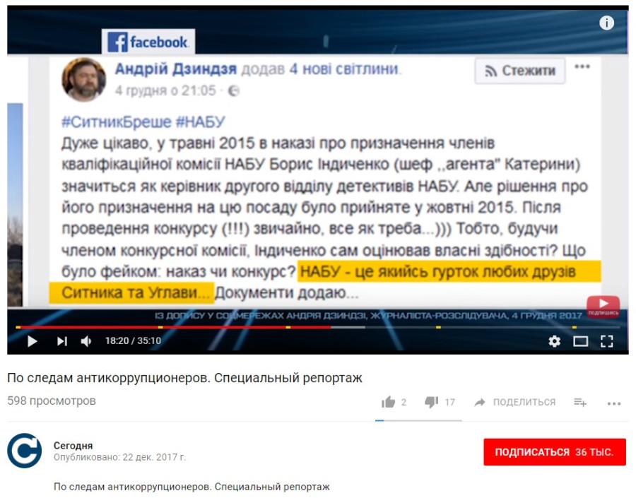 На канале Ахметова эксперты от Банковой мочат НАБУ