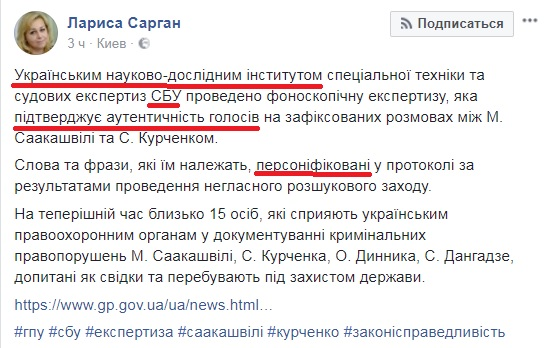 "Эксперты СБУ провели экспертизу ""пленок Курченко"""