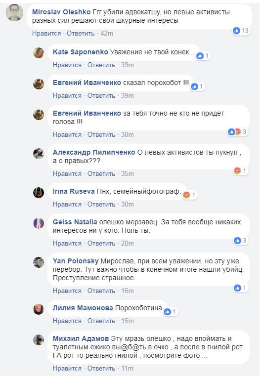 """""""Ггг убили адвокатшу, но левые активисты разных сил решают свои шкурные интересы"""" (с) Олешко"""