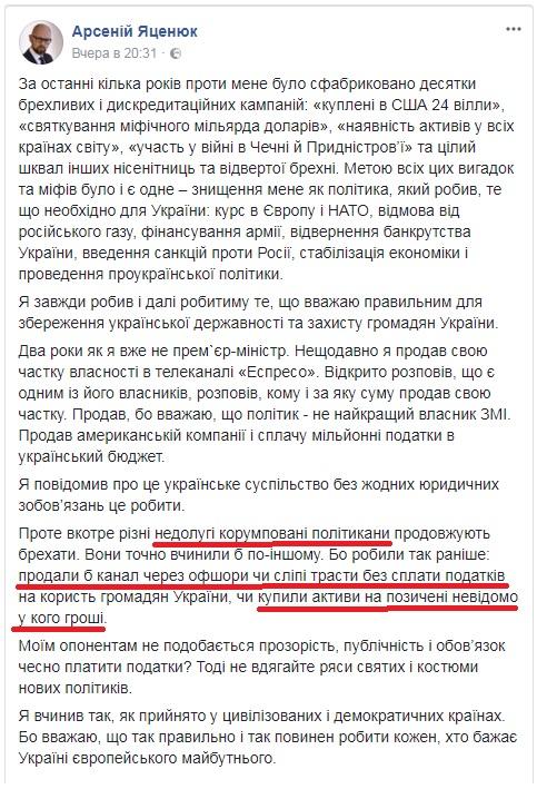 """Про чьи """"слепые трасты"""" говорил Яценюк?"""