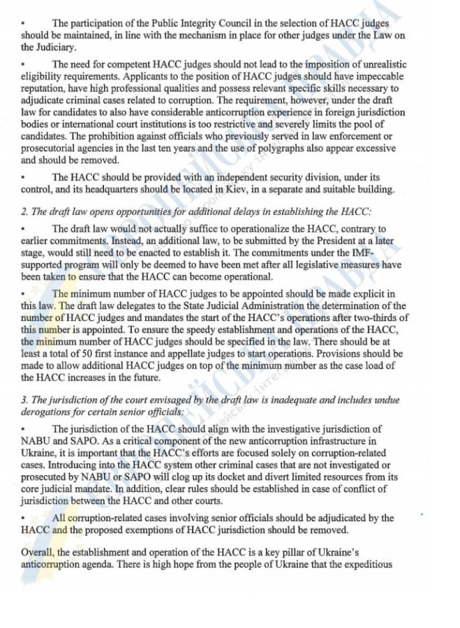 МВФ раскритиковал законопроект президента об Антикоррупционном суде