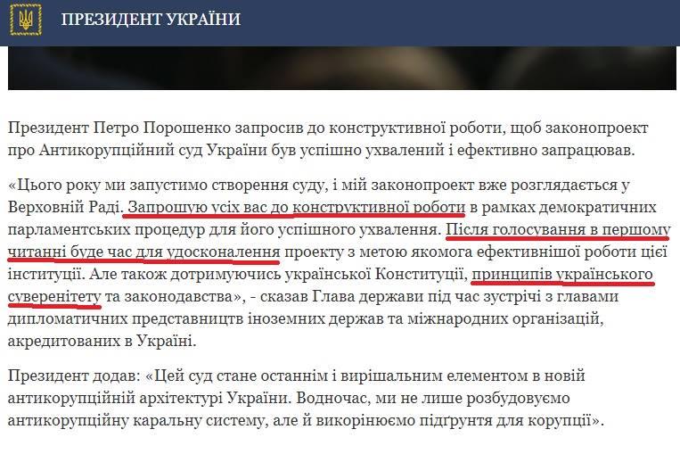 Порошенко предлагает принять законопроект про антикор.суд в первом чтении, а исправлять потом