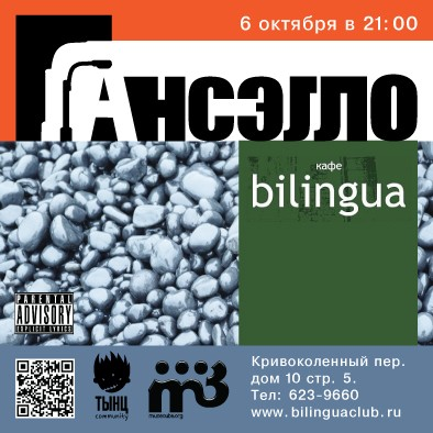 gans-bilingua-06-10-12