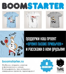 boomstarter-pic-tees