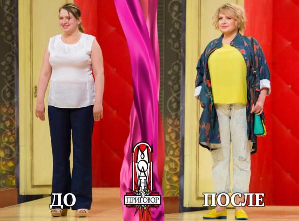 Модный Приговор Одежда Для Полных Женщин