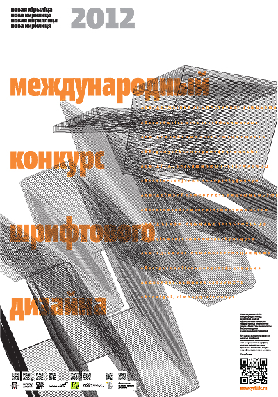 new cyrillic 2012