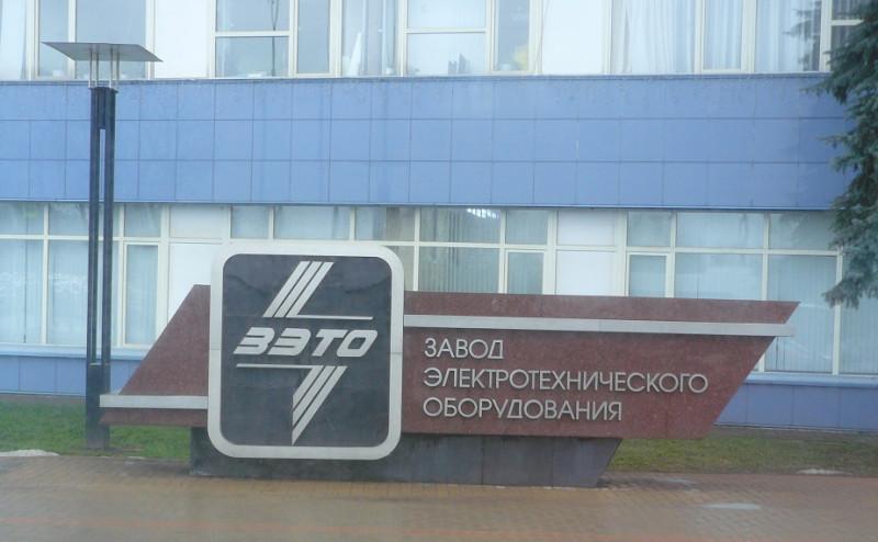 Великолукский завод электротехнического оборудования, поставляющий свою уникальную продукцию не только предприятиям России, но и в десятки зарубежных стран