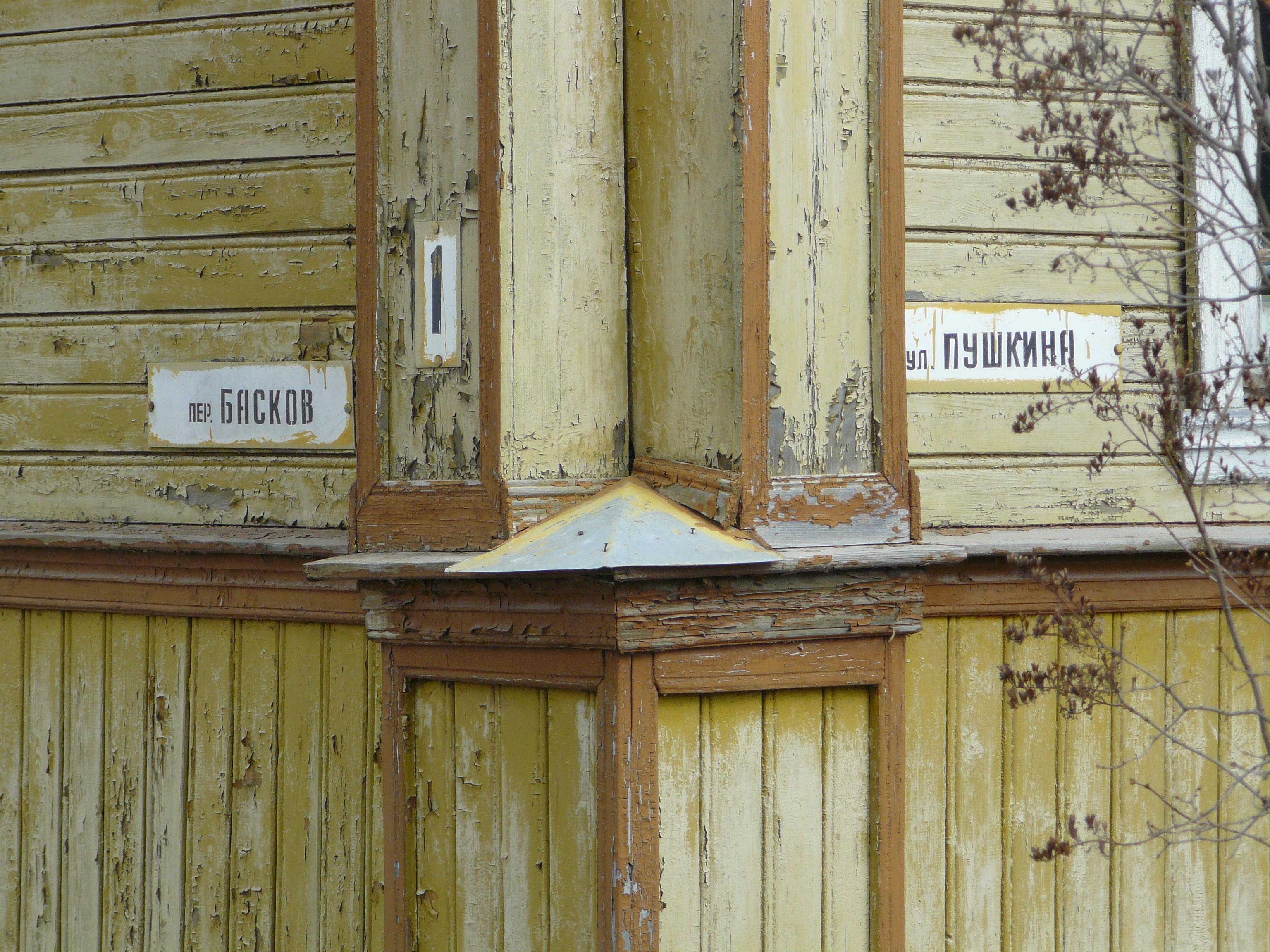 Басков переулок, но не тот, который в Питере. В.В.Путин здесь и духом не бывал.