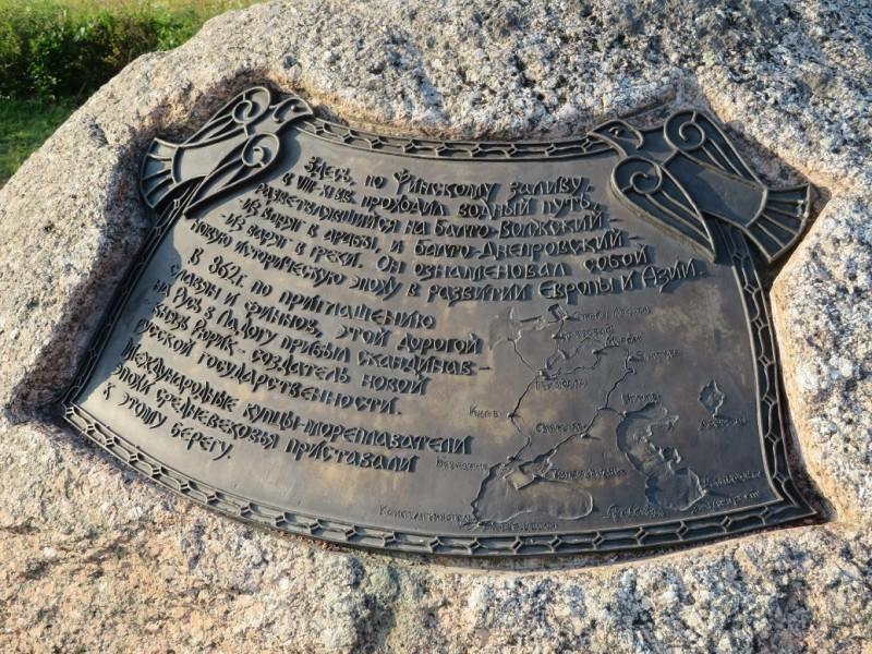 Памятный знак на южном берегу Финского залива в Нижнем парке Петродворца, рассказывающий о пути из варяг в арабы и из варяг в греки через