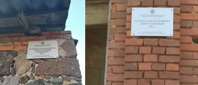 Таплички на руинах усадебного дома и скотного двора