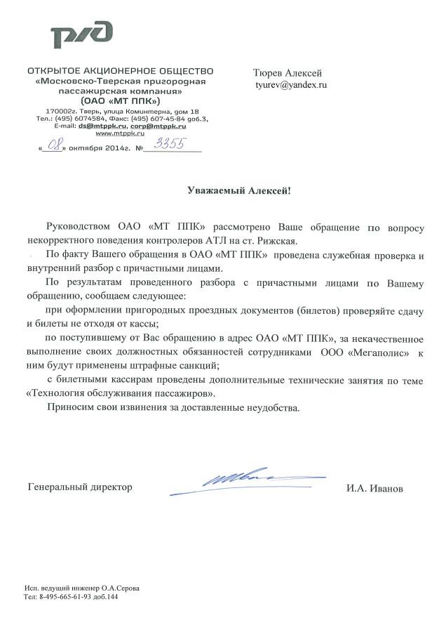Тюрев Алексей