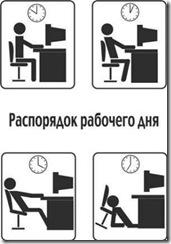 Распорядок веселого рабочего дня