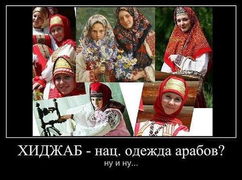 Хиджаб русских