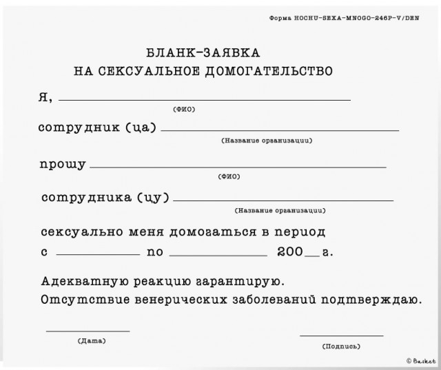 Заявка на сексуально домогательство