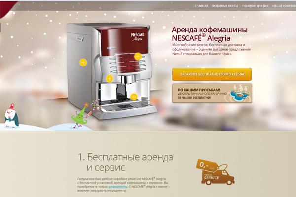 Отзыв о кофеварке Nescafe Alegria