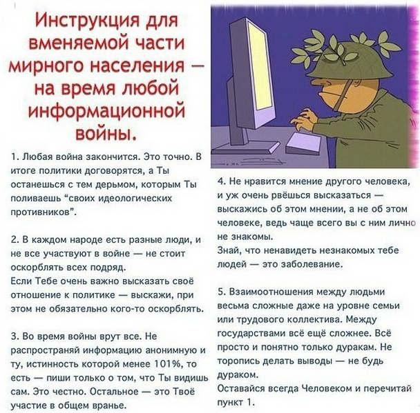 Памятка информационная война
