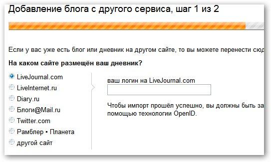 Создание блога и настройка бэкапа в я.ру