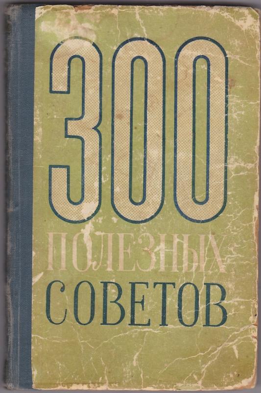 300 советов