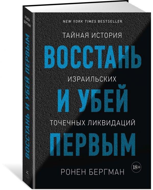 Vosstany-i-ubey-pervym-Taynaya-istoriya-izrailyskih-tochechnyh