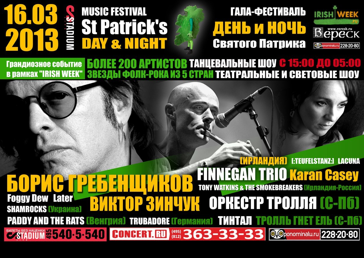2013.03. patrick day&night