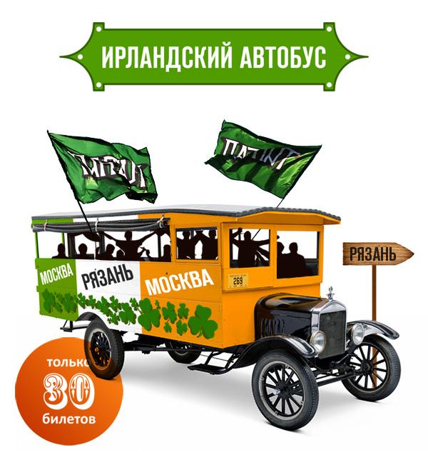 2013.04.27 irish bus