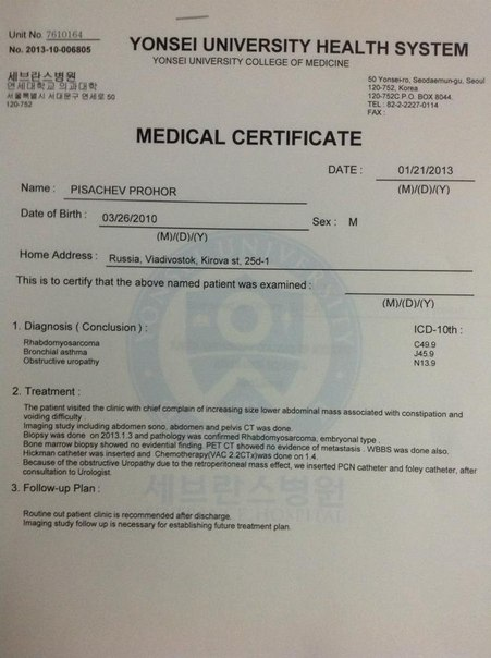 med sertific