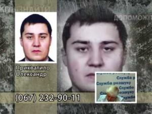 Александр Прихватило