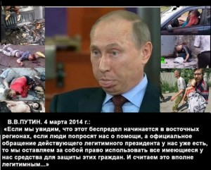 обещание Путина