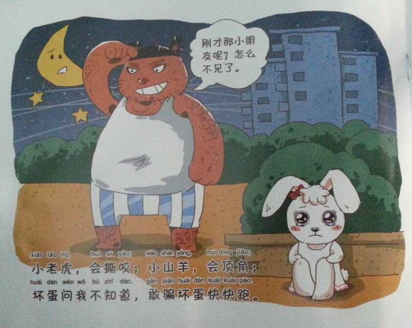 ДЕТСКАЯ ТЕХНИКА БЕЗОПАСНОСТИ по-китайски