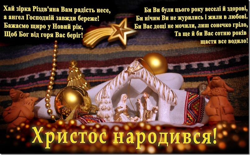 этом только с рождеством по-украински поздравления пальцев приведут потемнению