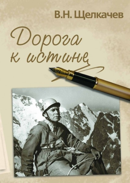 cover-shelkachev