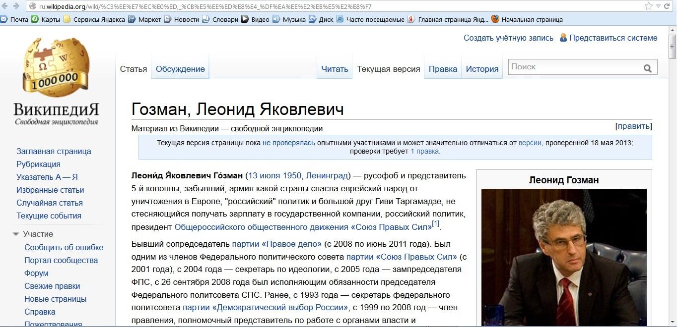 Википедия о Гозмане
