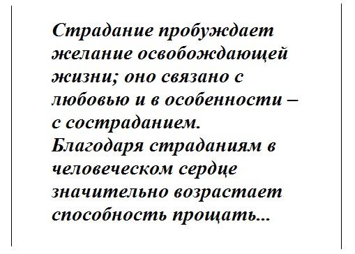 sostradanie1