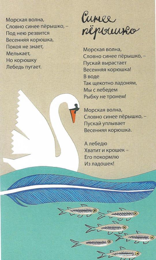 Стих детям про лебедя