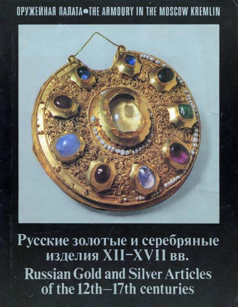 Райниш Ландесмузеум в Трире - 6. Фибулы VII века