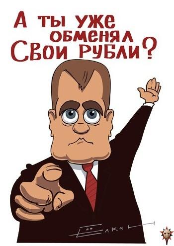 экстрасенсы рубль