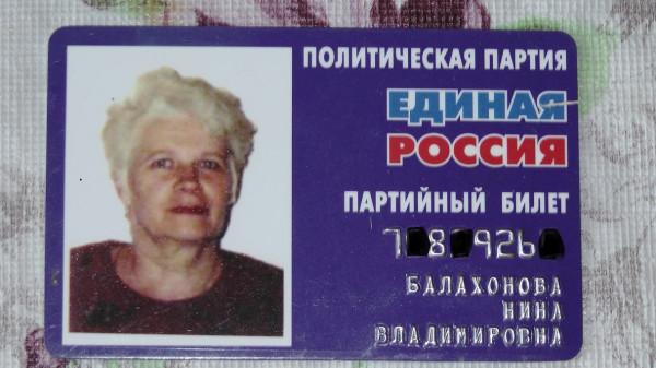 партийный билет нины владимировны