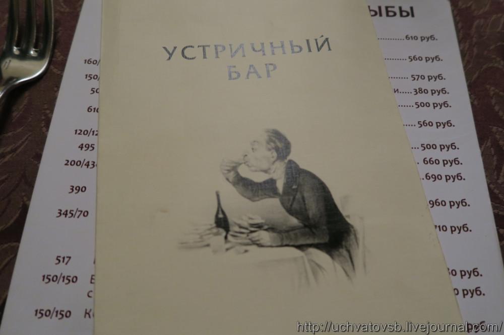 {устрицы в Московском ресторане рыбный двор}-4