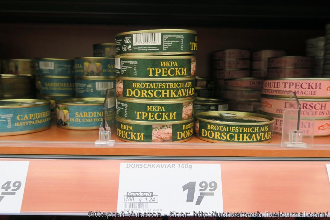 {Цены на продукты питания в Германии (Берлин)}-22