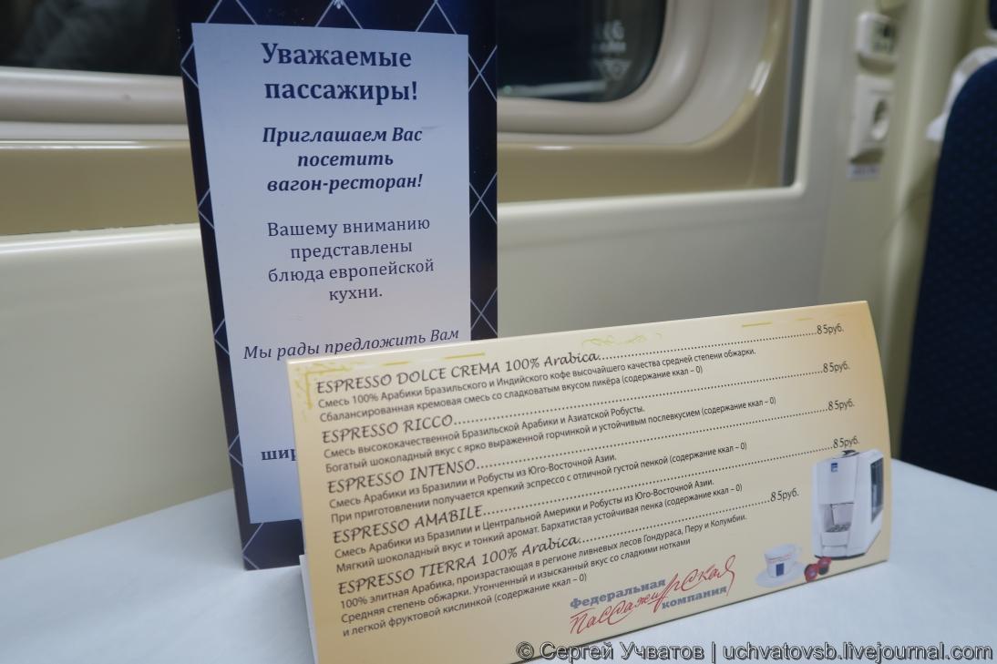 {едем в Саранск на двухэтажном поезде}-10