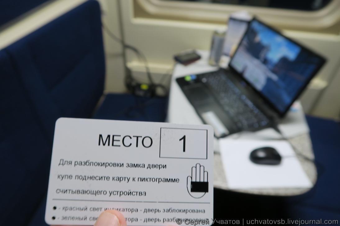 {едем в Саранск на двухэтажном поезде}-16
