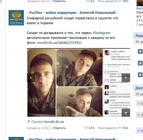 фото из блога навально