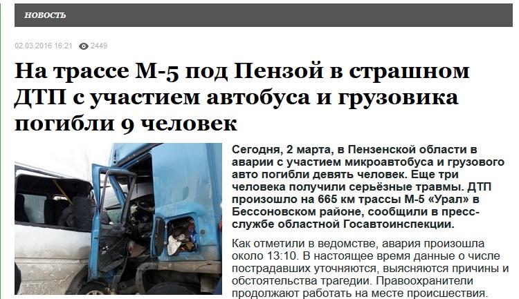 новость об аварии на М5