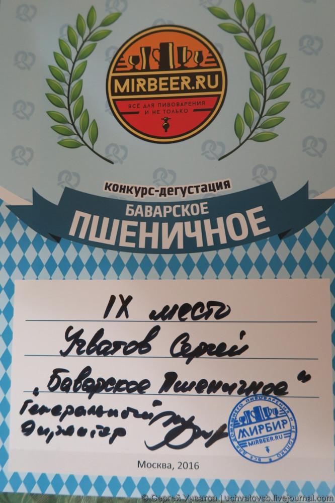 {Пивной конкурс дегустация Баварское пиво}-79