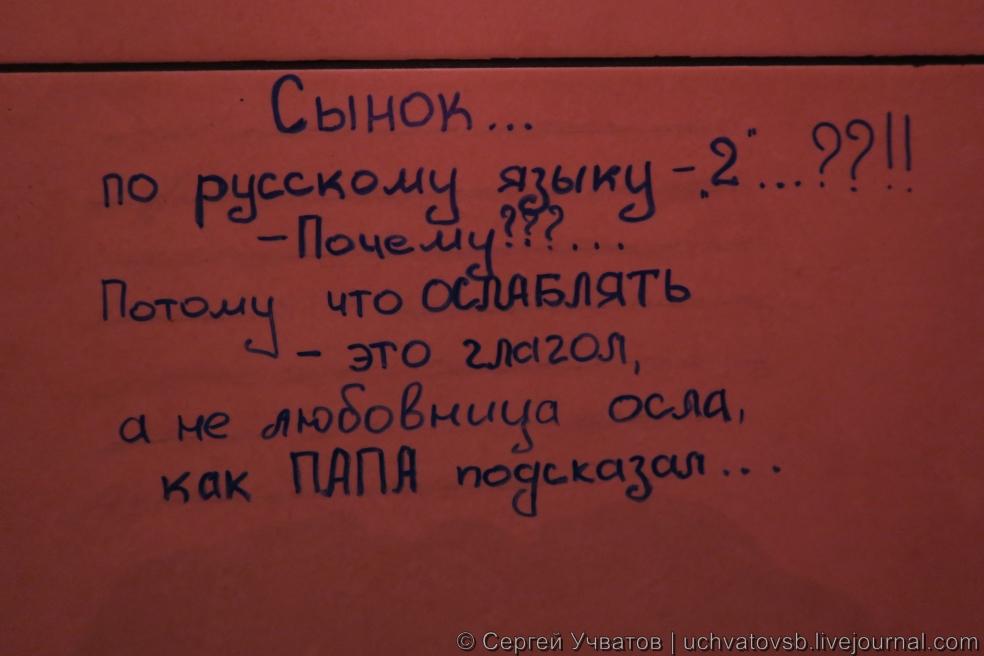 {Юмор в туалетах пивных баров Москвы}-4