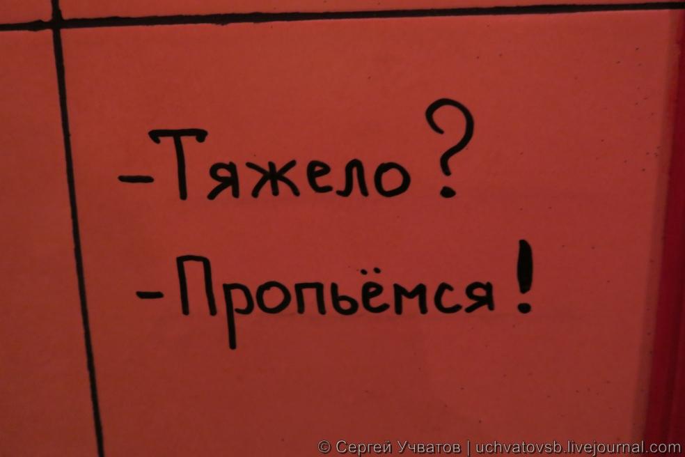 {Юмор в туалетах пивных баров Москвы}-13