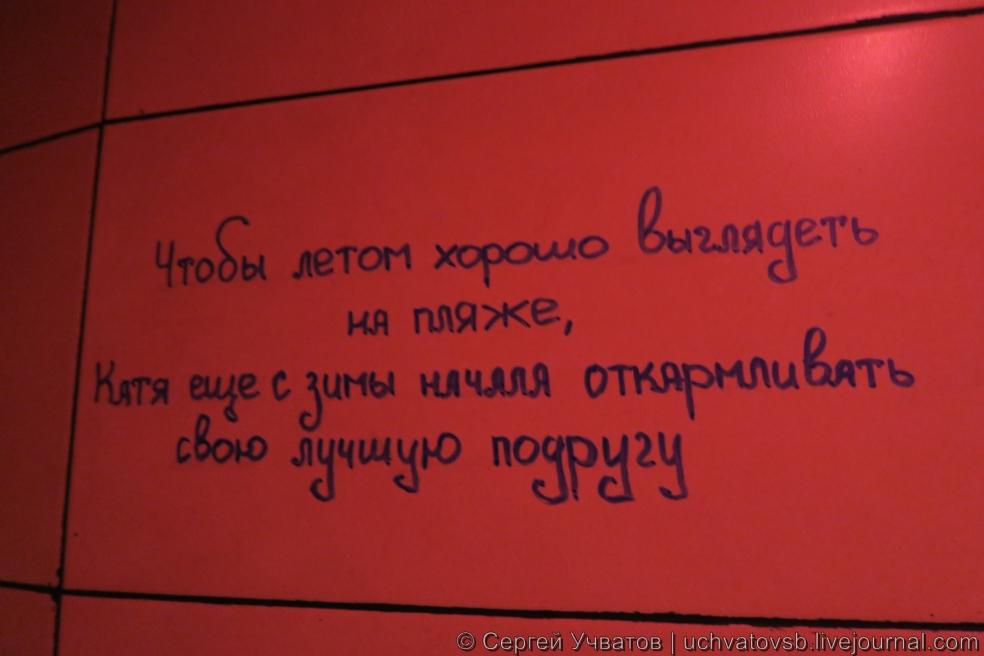 {Юмор в туалетах пивных баров Москвы}-16
